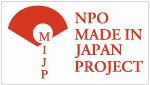 NPO法人 メイドイン・ジャパン・プロジェクト