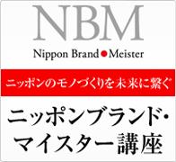 ニッポンブランド・マイスター講座